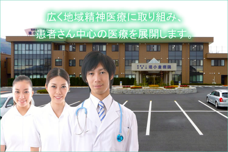 広く地域精神医療に取り組み、患者さん中心の医療を展開します。